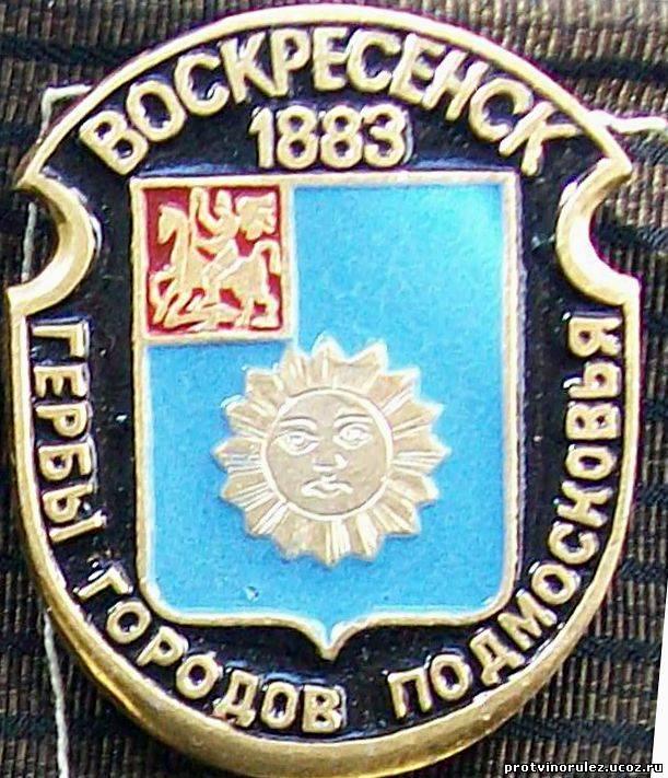 герб подмосковья